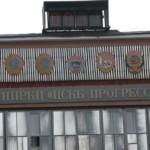 """Завод """"Прогресс"""" получит 1 миллиард рублей"""