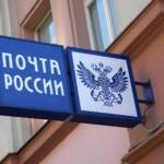 Соцвыплаты и пенсии клиенты ФиаБанка получат на Почте России