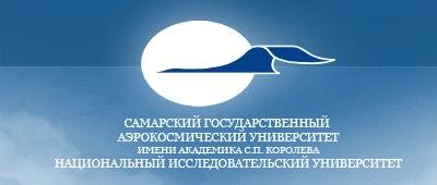 Самарский Аэрокосмический униерситет официально переименовали