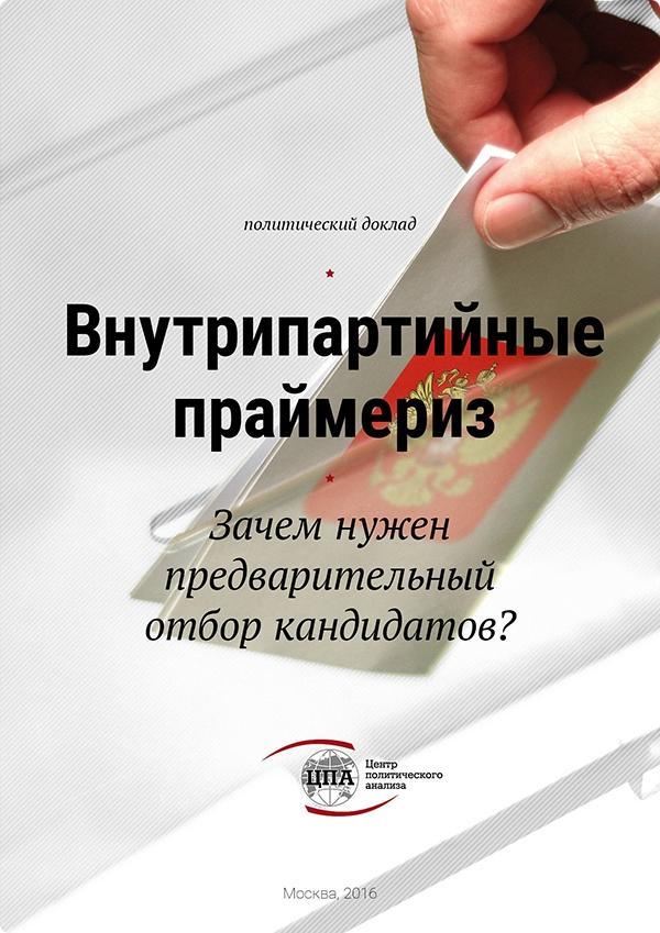 Какие проблемы могут возникнуть у «Единой России» в Самаре при проведении праймериз
