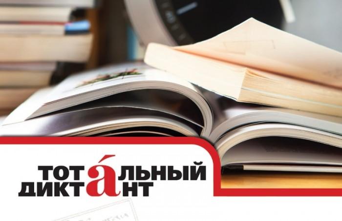 """16 апреля текст """"Тотального диктанта"""" зачитает Игорь Станкевич"""