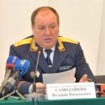 Глава самарского Следкома Валерий Самодайкин назначен на новый срок
