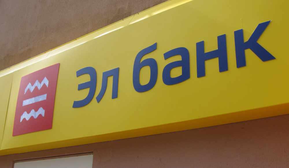 """""""Сбербанк"""" выплатит компенсации вкладчикам """"Эл банка"""""""