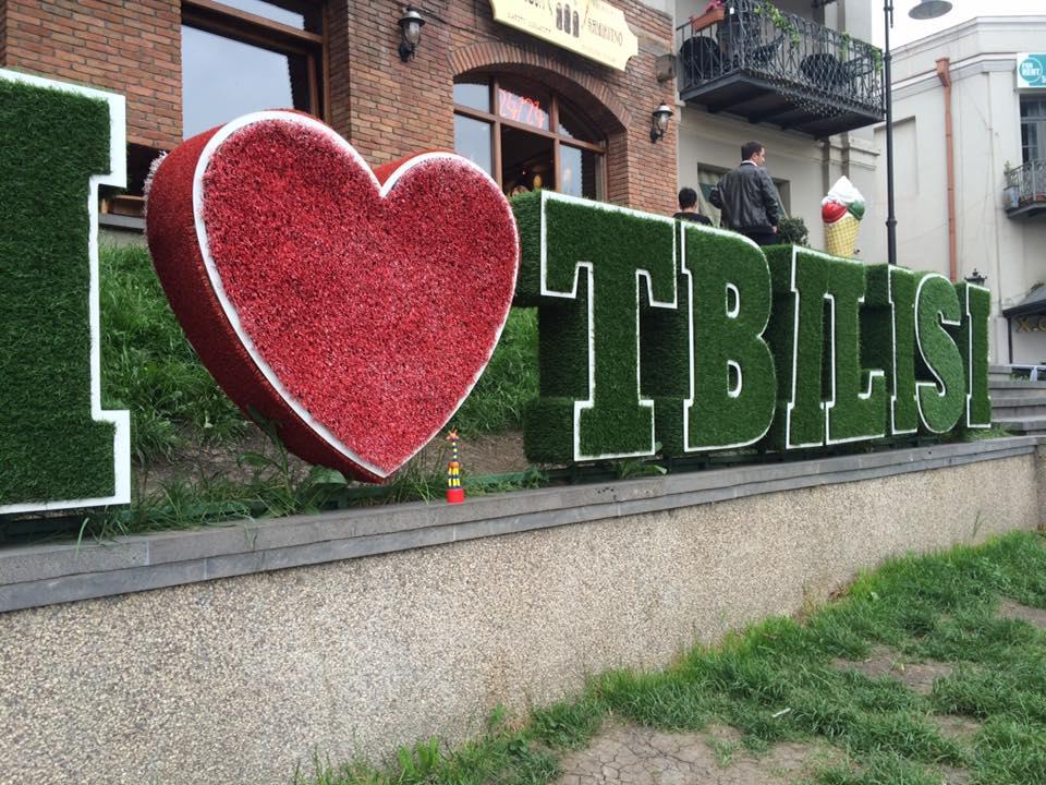 Тбилиси: самый лучший