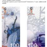 Самарская студентка, разработавшая дизайн памятной купюры к ЧМ-2018, вошла в число финалистов конкурса
