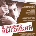 В Самаре состоится вечер памяти Владимира Высоцкого