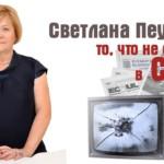 Пеунову теперь ищет Интерпол. В отношении Лады-Русь возбуждено второе уголовное дело