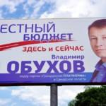 """Владимир Обухов: """"Если Облизбирком не исправит ситуацию то, значит Меркушкин готовится к массовым фальсификациям в моем округе"""""""