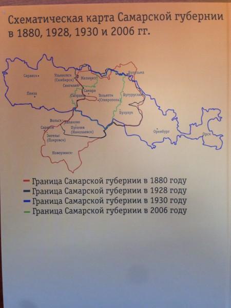 Географические выкройки самарских чиновников