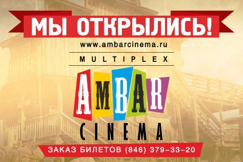 В Самаре открылся кинотеатр на 2000 мест