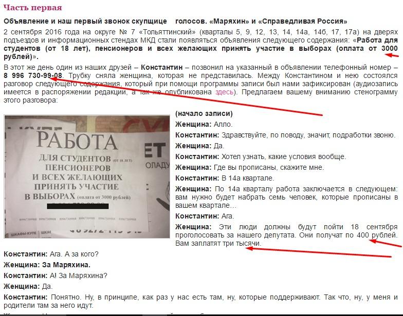 Скриншот материала тольяттинского интернет-портала
