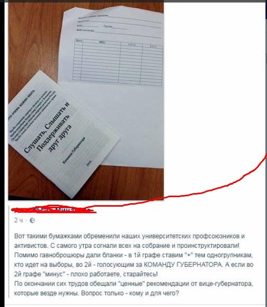 """Запись очевидца в """"Вконтакте"""""""