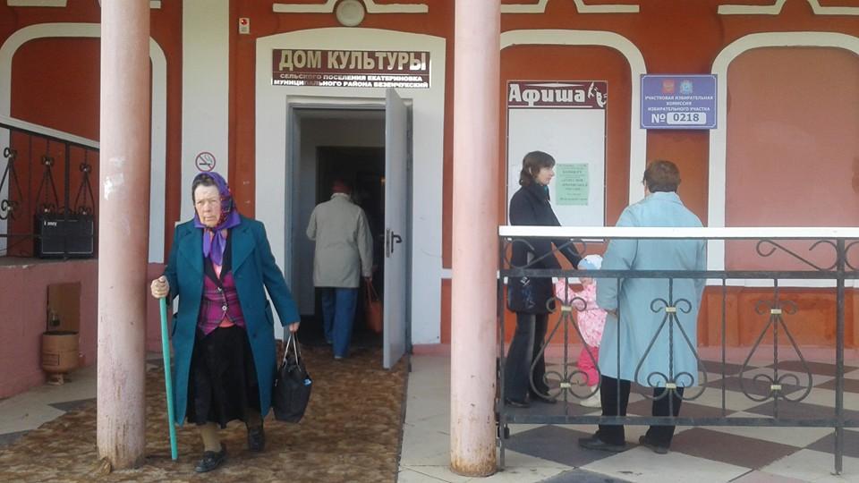 Выборы: Село Екатериновка, Безенчукский район Самарской области