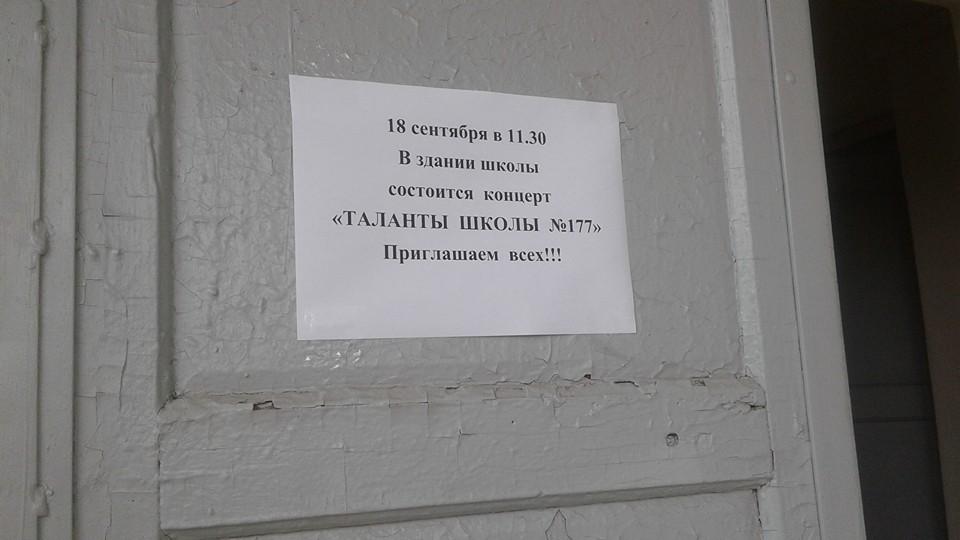 vybory-shkola-177-3