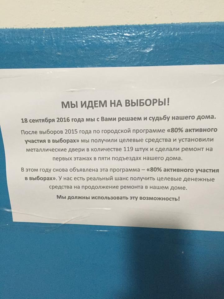 vybory-tsentr-obyava
