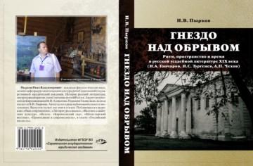 «ГНЕЗДО НАД ОБРЫВОМ» Научный бестселлер Ивана Пыркова