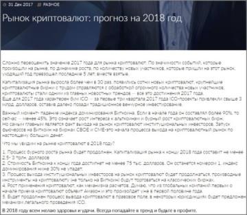 Что ждать от рынка криптовалют в2018 году – прогноз Павла Крымова
