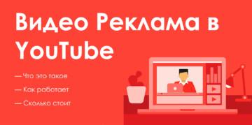 Настройка видеорекламы на YouTube от компании Adwservice