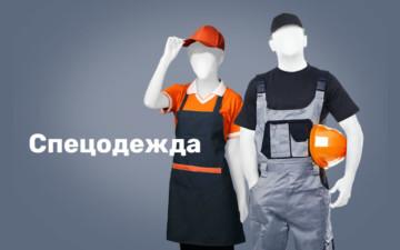 Производство спецодежды для разных отраслей промышленности иуниформы для служащих
